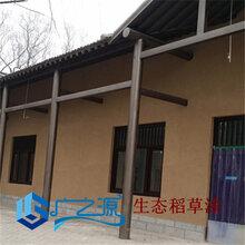 毕节内外墙面古建筑天然稻草泥稻草漆价格多少图片