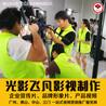 广东广州佛山南海美容器械及养生服务宣传片广告