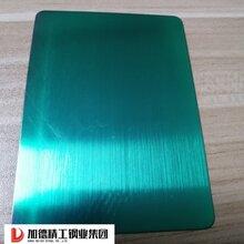 拉丝翡翠绿不锈钢板-镀钛草绿色装饰板发纹绿色钛金板北京酒店KTV装饰