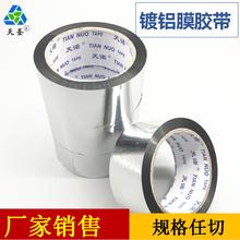厂家现货PAP镀铝膜胶带耐高温油烟机热水器抽风机管道修补图片