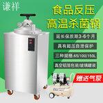 謙祥食品反壓高溫滅菌鍋蒸汽高壓消毒鍋不銹鋼商用全自動水浴殺菌