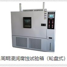 周期浸潤腐蝕試驗箱,周期浸潤腐蝕試驗機圖片