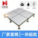 銷售天水防靜電地板,安裝天水防靜電地板,天水防靜電地板價格