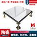 咸陽機場防靜電地板陶瓷防靜電地板承重強免費拿樣