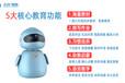 嘟嘟儿童机器人,启赋孩子的未来