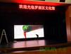 深圳大元智能-羅湖文化館戶內P3高清舞臺LED顯示屏項目
