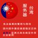 中国台湾服务器租用东南亚外?#31216;?#19994;用服务器国际宽带免备案2核24核8G128G大内存