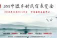 2018宁波乡村民宿展览会