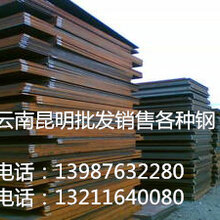 云南钢板厂家售价昆明钢板生产厂家图片