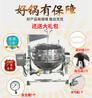 不锈钢多功能蒸煮锅电加热蒸煮锅生产厂家高压蒸煮锅卤煮锅