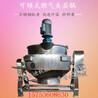 供应600型电加热燃气夹层锅可倾式夹层锅