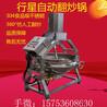 电加热果酱浓缩夹层锅电磁加热行星自动炒锅炒菜锅熬煮锅