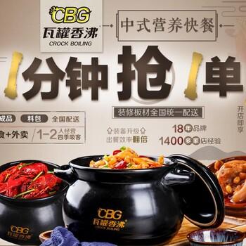 萍乡瓦罐快餐加盟,瓦罐香沸,产品丰富,全年无淡季,上百款产品,可选择性高。