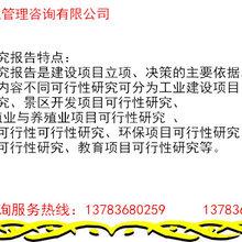 克东县适合写可行性报告的哪里有√农业设施