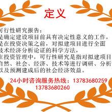 金平县专业写可行性报告√农业设施