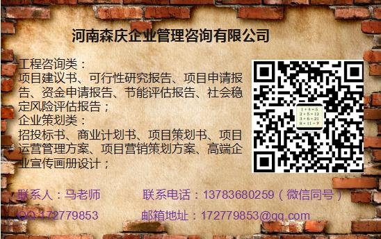 黄南可以加急写可行性报告公司-黄南收费低-完成快