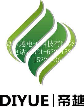 上海帝越電子科技有限公司