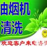 奉贤海湾旅游区油烟机清洗酒店食堂大型油烟机清洗