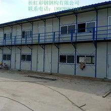 葫芦岛仿古彩钢房内走廊建造/工地用活动板房可移动安装图片
