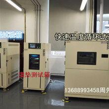 超高速高低温气流冲击机冷热循环冲击气流测试机热流仪
