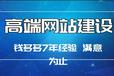 濰坊seo優化電腦網站優化手機網站優化網站快速排名百度優化百度排名價格低!