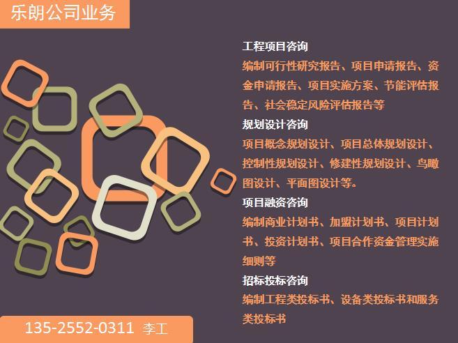 桐城市可以写可行性报告-可行报告写的企业