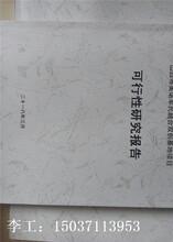 昂仁县可以做项目计划书-做企划书价格图片
