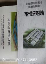 岑溪本地做可行性报告做的可行公司范文图片