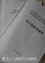 荆州哪有做项目建议书,本地的公司图片