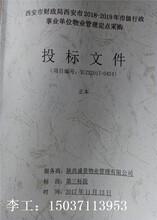 高阳县做可行性报告-写报告可行图片