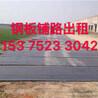 滁州定远县专业出租铺路钢板/钢板铁板出租高质量有保障