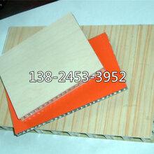 定制印花铝合金蜂窝板、微冲孔蜂窝板图片
