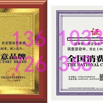 北京怎样办理申请十大品牌证书