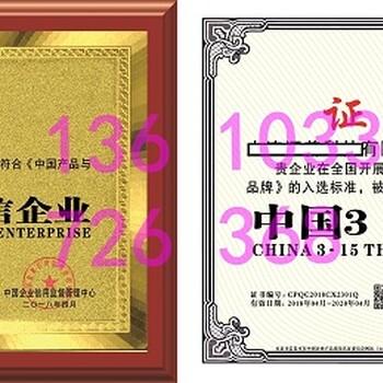 申请中国节能产品证书要什么资料
