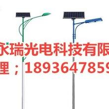 通化太阳能路灯价格、一级代理、联系电话~