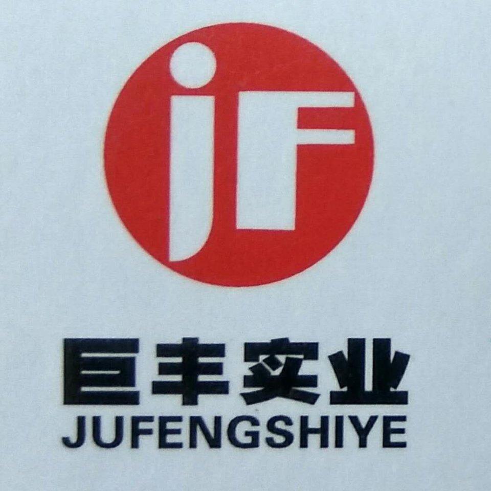 惠州市巨丰实业有限公司