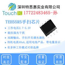 紅外手掃開關調光調色芯片低功耗雙路輸出調光調色TEH55R5圖片