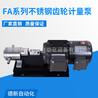 现货供应不锈钢保温型齿轮计量泵耐腐蚀齿轮泵精密计量齿轮泵