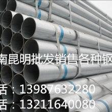 云南镀锌管厂家公司主要批发镀锌管角钢槽钢等价格图片