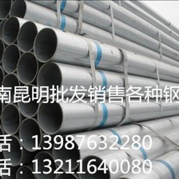 云南镀锌管厂家公司主要批发镀锌管角钢槽钢等价格