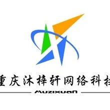 重庆沐梓轩网络科技App公众号网站开发