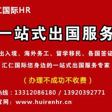 汇仁国际出国劳务招天津各区域代理加盟合作