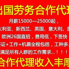 天津各区出国劳务加盟合作代理月薪数万