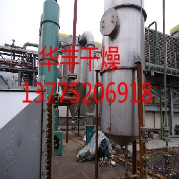 硫酸钡专用闪蒸干燥机