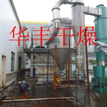 XSG4/6型闪蒸干燥机