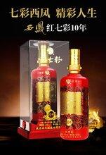 陕西西凤酒股份营销有限公司