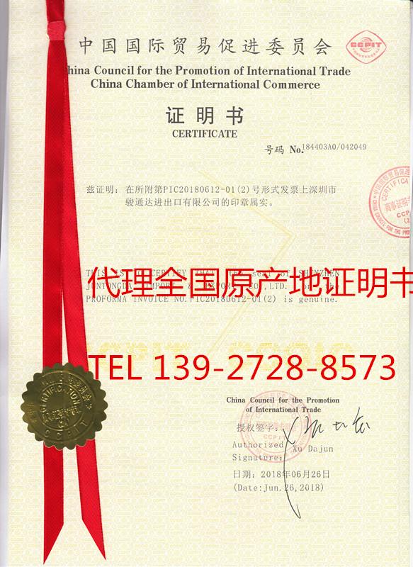 北京代办中瑞FORMS原产地证