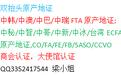 天津办理中韩FTA原产地证,天津原产地证代办