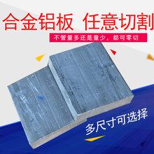 定制国标铝块吕扁条铝排2A12实心铝棒5052铝片合金铝板