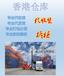 香港仓库代收货物存放产品,装箱打包贴标签
